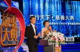 2011中国慈善排行榜现场主持人