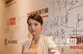 董璇出席2011中国慈善排行榜明星慈善夜活动