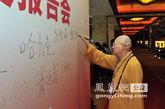 湖南省佛教协会会长 圣辉