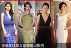 金像奖红毯女星装扮出狠招 舒淇真空秀刘嘉玲V领开到腰