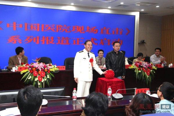 《中国医院现场直击》启动仪式在北京海军总医院举行