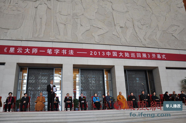 书法 星云大师/星云大师一笔字书法 2013中国大陆巡回展(1/15)