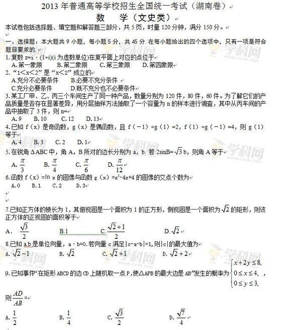 2013年高考湖南文科数学试题图片