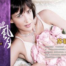 苏菲玛索:双色玫瑰 爱恨亦倾城