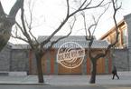 揭秘邓文迪北京四合院豪宅 毗邻故宫现价1亿