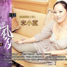 章小蕙:玫瑰的故事