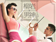 柳岩甜美单曲首发 粉红泳装复古造型获赞