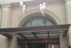 浙江一楼盘打折销售 业主拉横幅挂充气娃娃抗议