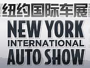 2012纽约车展