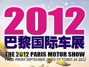 2012巴黎车展