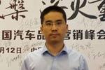 北汽销售公司副总经理王铭东