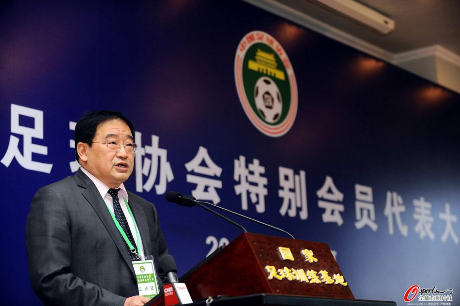 2012年中国足球协会特别会员代表大会召开[高