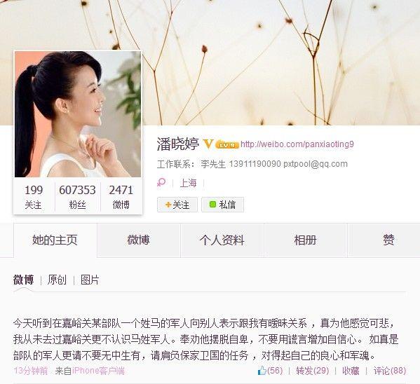 北京时间12月10日,已经32岁的九球美女潘晓婷公开在微博辟谣,称自己与嘉峪关马姓军人没有暧昧关系,并愤怒的称该军人满是谎言,对不起军魂。由此事可以看出九球天后的魅力实在难挡,所到之处,无不是伴随着粉丝的疯狂追捧……
