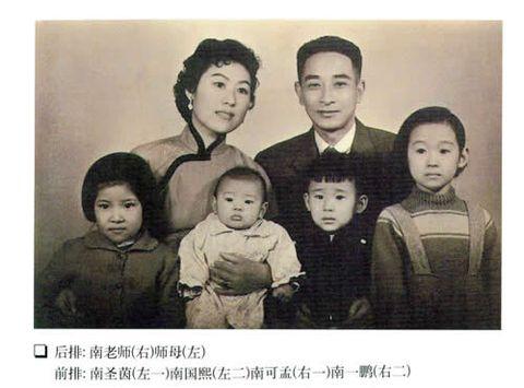 南怀瑾/南怀瑾和和第二任妻子及子女