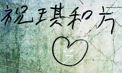 中山舰博物馆遭涂鸦烈士纪念碑写爱情宣言(图)