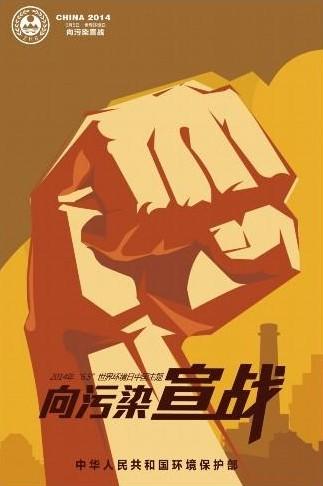 4一5年级宣传画-图为海报1-6.5环境日中国向四大污染杀手宣战