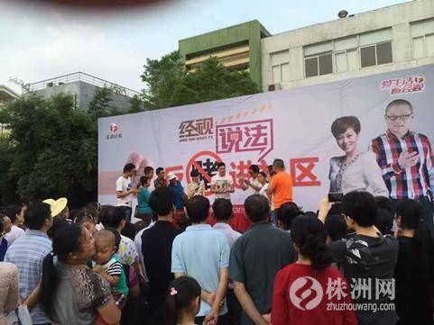 反赌进社区 徐军合肥蜀山区揭秘千术