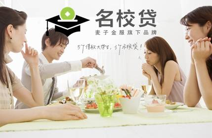 """校园分期贷款""""名校贷""""分析为何大学生爱聚餐?"""