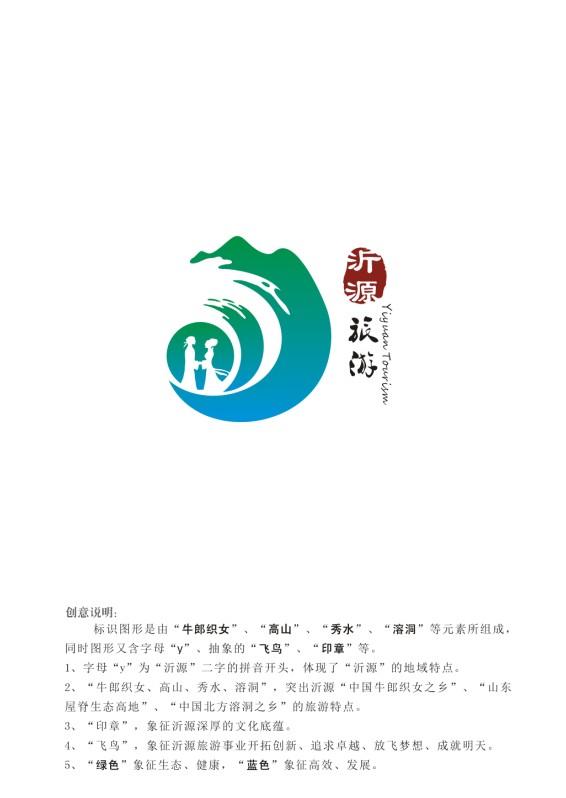 沂源旅游形象标识初选入围作品公示