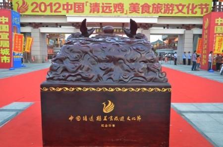 (中国清远鸡美食旅游文化节纪念印章)