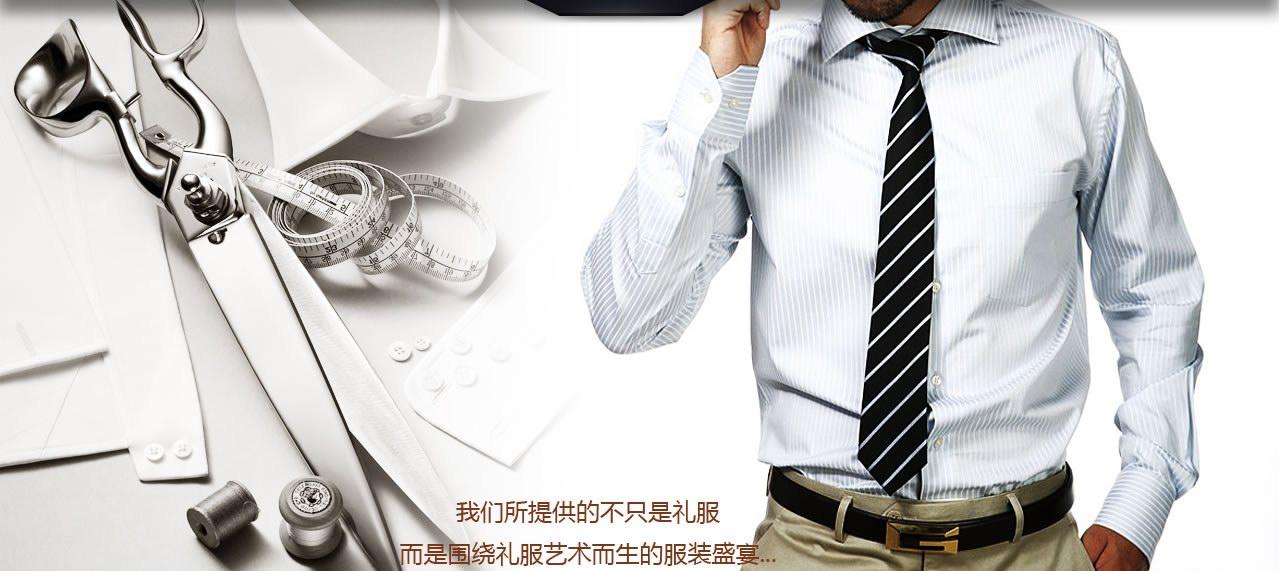 定制衬衫,精英男士的选择