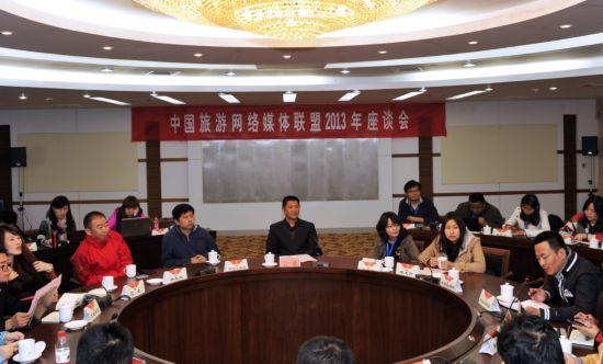 联盟执行秘书长张伟在中国旅游网络媒体联盟2013座谈会上发言