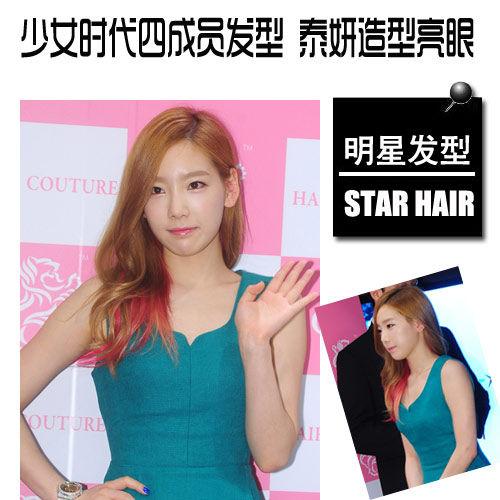 少女时代四成员发型 泰妍造型亮眼