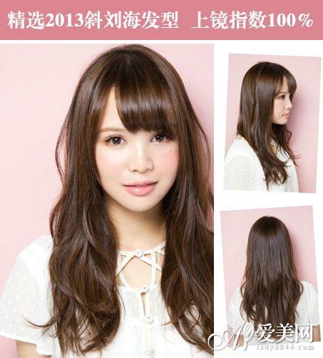 精选2013斜刘海发型 上镜指数100%