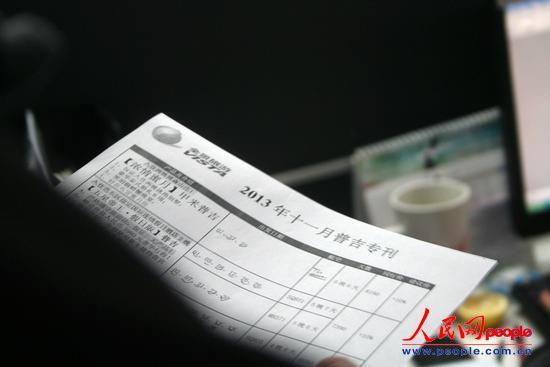 执法人员检查旅游线路行程单。(人民网张希 摄)