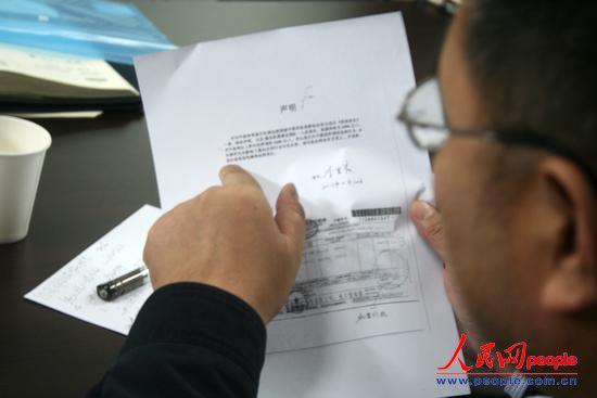 第二家旅行社称已向中国旅行社协会就举报信息发出声明。(人民网张希 摄)
