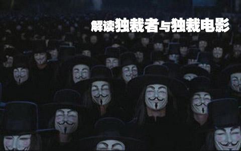独裁者与独裁电影