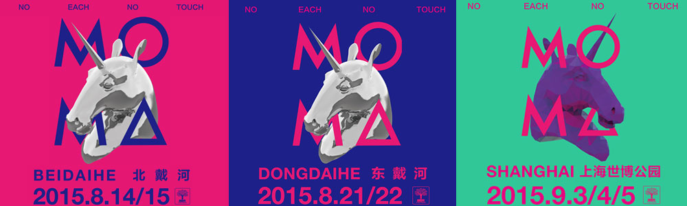 2015魔马MOMA音乐节