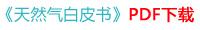 《中国天然气白皮书》PDF点击下载