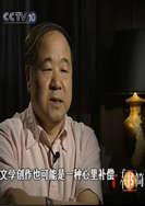 """中央电视台10频道""""子午书简"""":残酷莫言"""