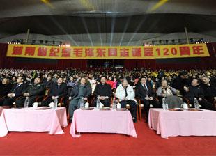 湖南省纪念毛泽东诞辰120周年文艺晚会在长沙举行