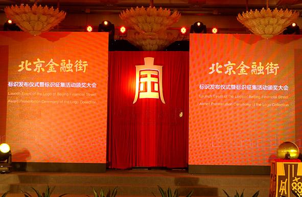...北京市西城区区委、区政府26日召开发布会,对北京金融街标识...