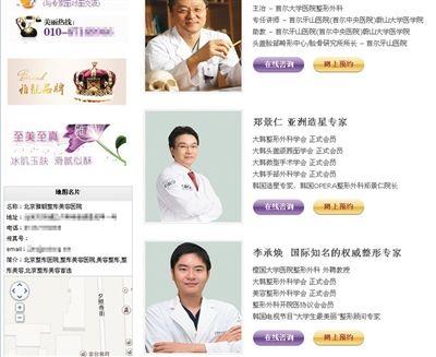 """昨日,雅靓整形美容医院官网显示,韩国医生郑景仁被宣传为""""亚洲造星"""