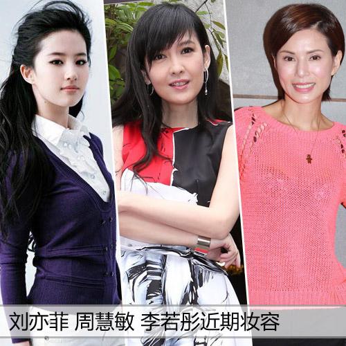 【爱美】李若彤王祖贤三代玉女掌门妆容