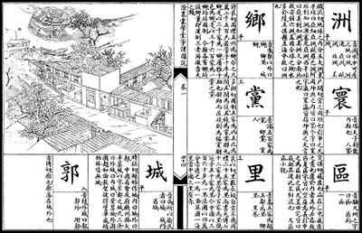 审视《澄衷蒙学堂字课图说》(云南都市时报专题报道)