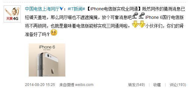 电信:国行iPhone6不锁网支持三网通用