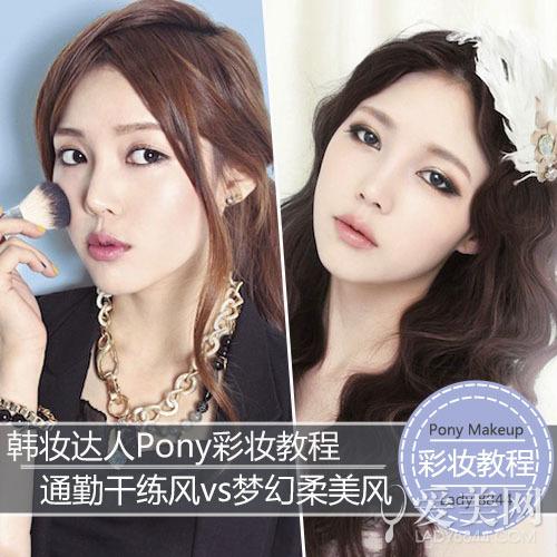 韩国彩妆达人pony通勤妆柔美妆