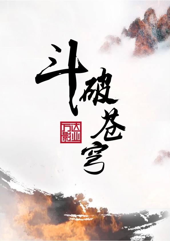 《斗破苍穹》电影版启动 万达将携手韩知名导演姜帝圭