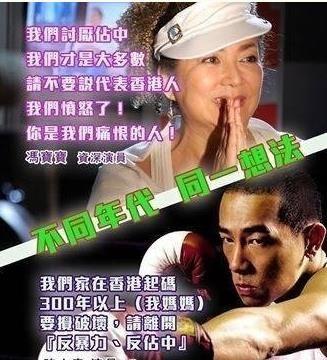 盘点反占中香港明星