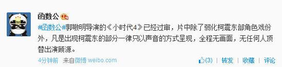 """网曝《小时代4》已过审 柯震东只剩下""""声音"""""""