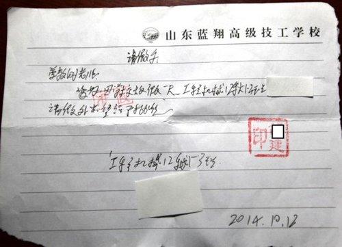 蓝翔校长荣兰祥首度受访:半年损失1.8个亿