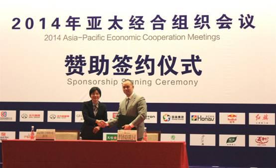 华为签约APEC成为2014年官方指定赞助商