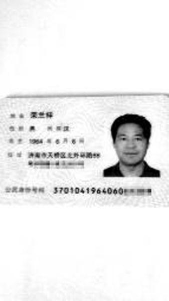 荣兰祥在济南的身份证