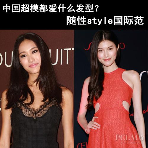 【发型屋】中国超模都爱随性style发型