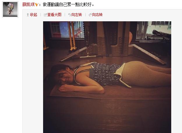[明星爆料]薛凯琪运动后躺地秀翘臀 网友:以为没穿裤子