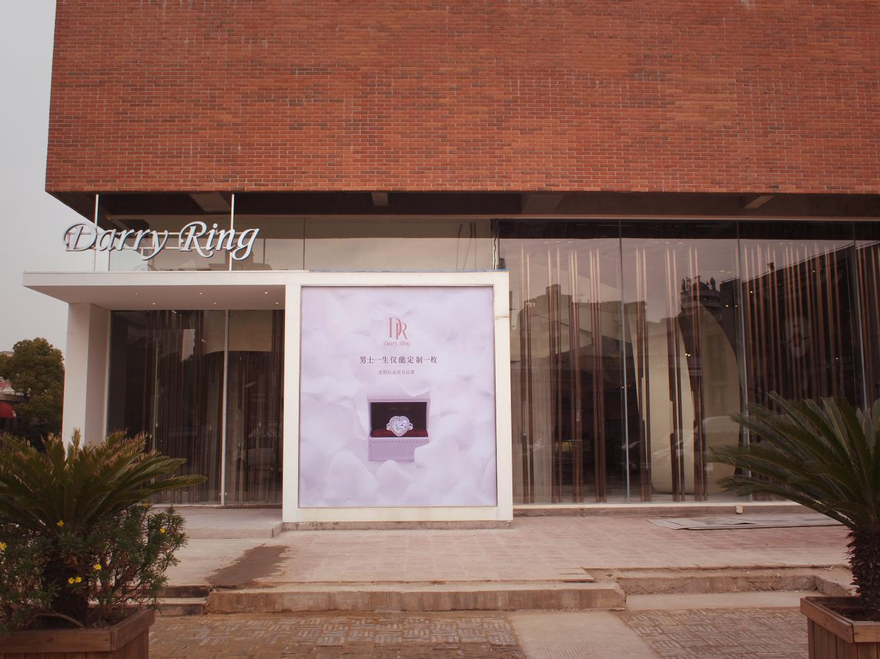 ring上海实体店地址